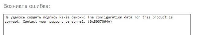 Ошибки 0x8007064A и 0x8007065B