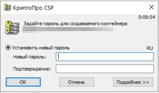 Установите пароль для контейнера