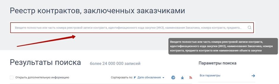 «Реестр контрактов 44-ФЗ»