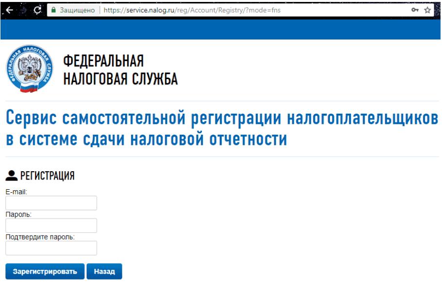 Регистрация на сайте ФНС личного кабинета