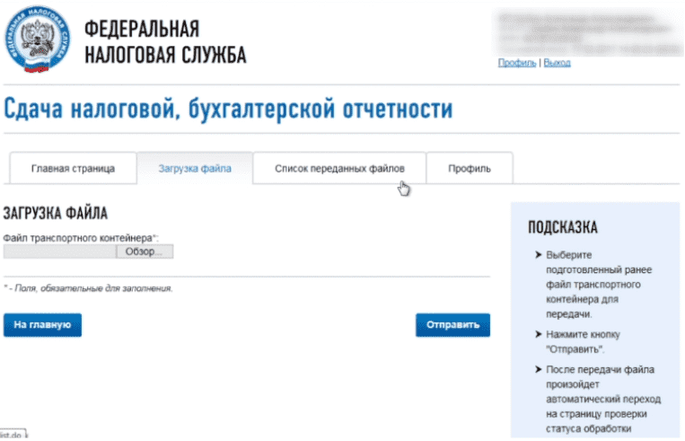 Загрузка файла бухгалтерской отчетности