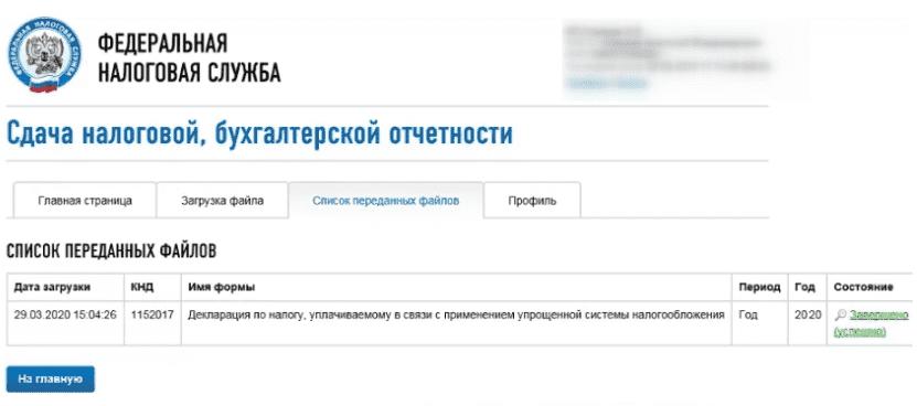 Статус заявление по отправленной отчетности